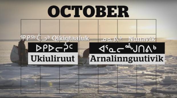 Image d'octobre en inuktitut
